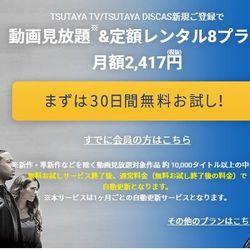 TSUTAYA TV 無料お試し期間、30日間