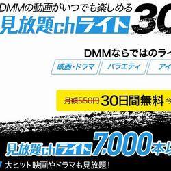 DMM見放題chライト 無料お試し期間、30日間